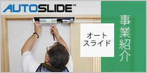 オートスライド事業紹介