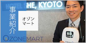オゾンマート事業紹介