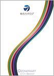 オゾンマート総合カタログ